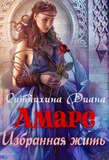 Ситчихина Диана - Амаре. Избранная жить