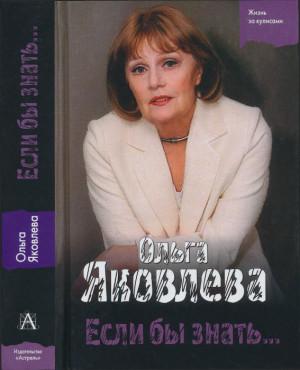 Яковлева Ольга - Если бы знать...
