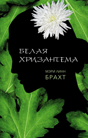 Брахт Мэри - Белая хризантема