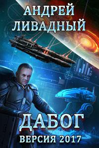 Ливадный Андрей - Дабог. Авторская версия 2017 года