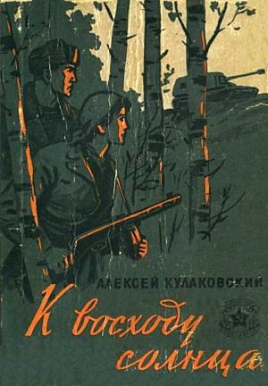Кулаковский Алексей - К восходу солнца. Повесть и рассказы
