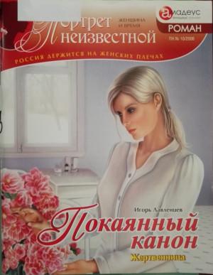 Лавленцев Игорь - Покаянный канон: жертвенница