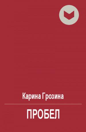 Грозина Карина - Пробел
