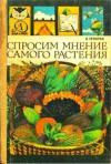 Тетюрев Владимир - Спросим мнение самого растения