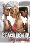 Орлова Тальяна - Соблазн двойной, без сахара