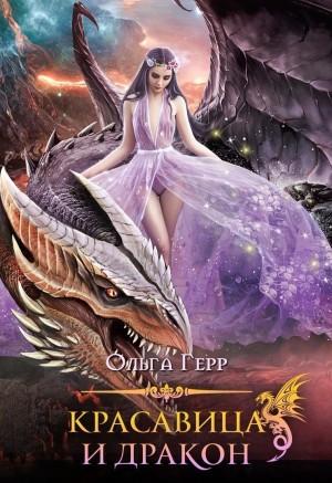 Герр Ольга - Красавица и Дракон 2