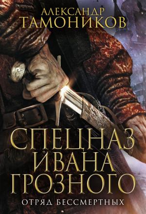 Тамоников Александр - Отряд бессмертных