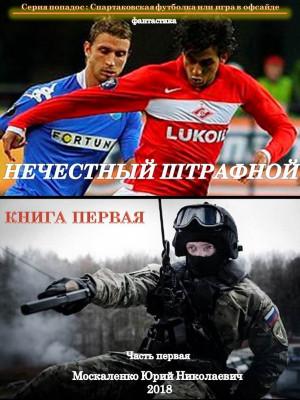 Москаленко Юрий - Нечестный штрафной