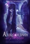 Чернованова Валерия - Александрин. Яд его сердца