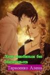 Тарасенко Алена - Хочу влюбиться без обязательств