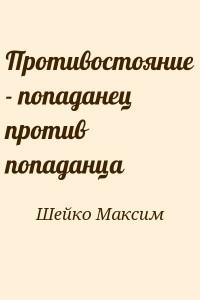 Максим шейко противостояние попаданец против попаданца