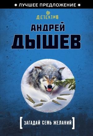 Дышев Андрей - Загадай семь желаний