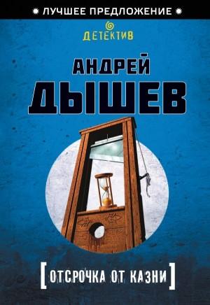 Дышев Андрей - Отсрочка от казни