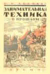 Лебедев Василий - Занимательная техника в прошлом
