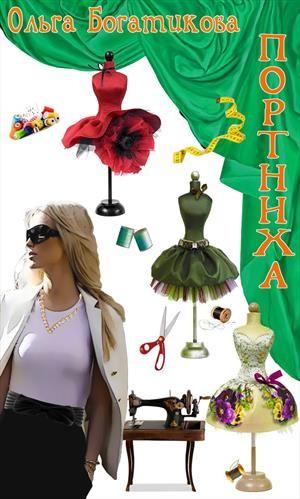 Богатикова Ольга - Портниха