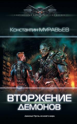 Муравьёв Константин - Вторжение демонов