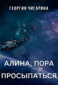 Чигарина Георгия - Алина, пора просыпаться [CИ]