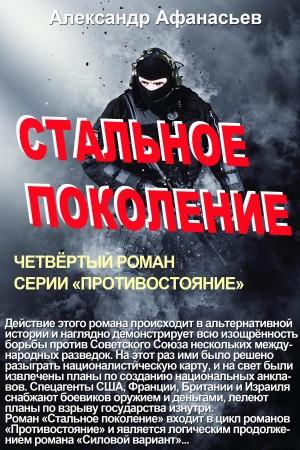 Афанасьев Александр - Стальное поколение