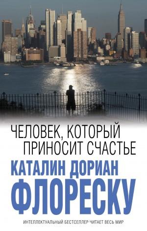 Флореску Каталин Дориан - Человек, который приносит счастье