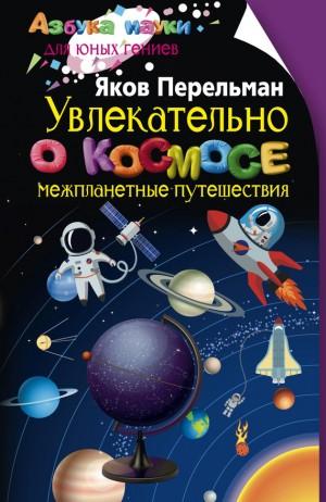 Перельман Яков - Увлекательно о космосе. Межпланетные путешествия