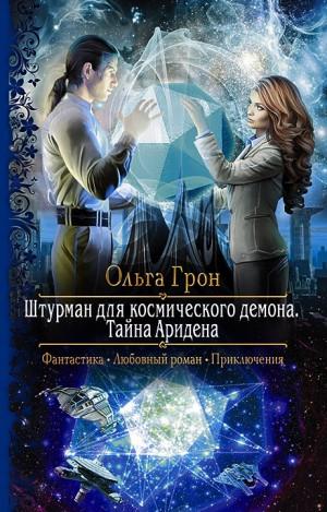 """Грон Ольга - """"Штурман для космического демона. Тайна Аридена"""""""