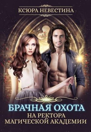 Невестина Ксюра - Брачная охота на ректора магической академии