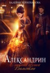 Чернованова Валерия - Александрин. Огненный цветок Вальхейма