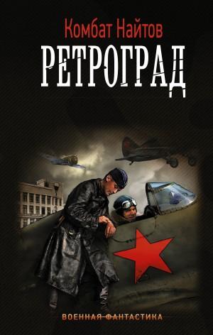 Найтов Комбат - Ретроград
