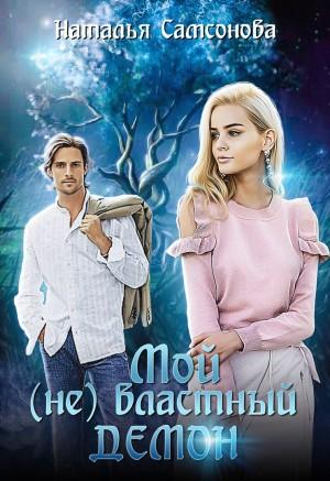 Самсонова Наталья - Мой (не) властный демон