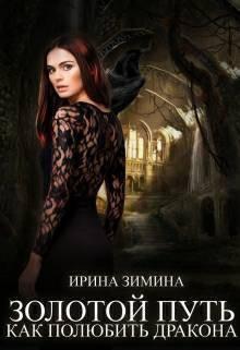 Зимина Ирина - Золотой путь или как полюбить дракона