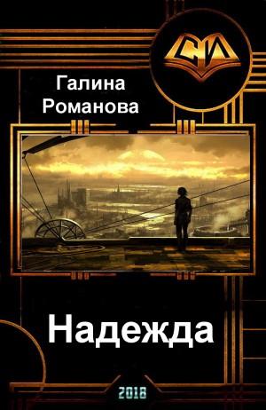 Романова Галина - Надежда