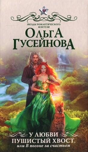 Гусейнова Ольга - У любви пушистый хвост, или В погоне за счастьем