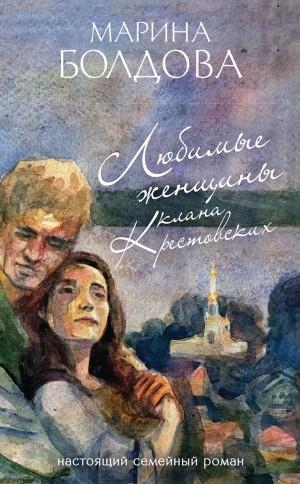 Болдова Марина - Любимые женщины клана Крестовских