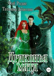 Абиссин Татьяна - Драконья мята