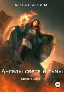 Вьюжина Алена - Ангелы света и тьмы. Книга 2. Снова в деле