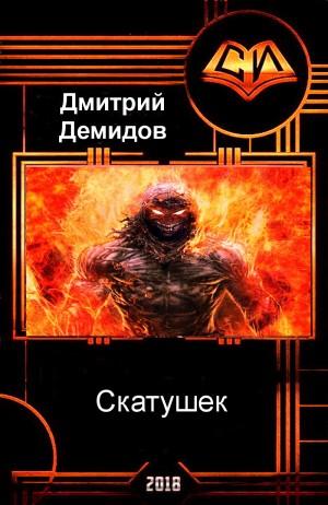 Демидов Дмитрий - Скатушек