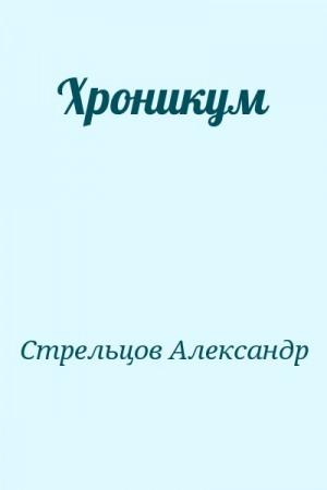 Стрельцов Александр - Хроникум