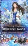 Азарова Екатерина - Его снежная ведьма