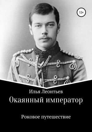 Леонтьев Илья - Окаянный император. Роковое путешествие