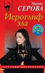 Серова Марина - Иероглиф зла
