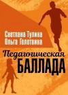 Тулина Светлана - Педагогическая баллада