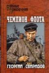 Свиридов Георгий - Чемпион флота