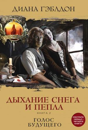 Гэблдон Диана - Дыхание снега и пепла. Книга 2. Голос будущего