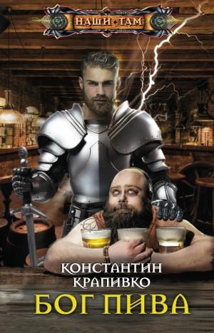 Крапивко Константин - Бог пива
