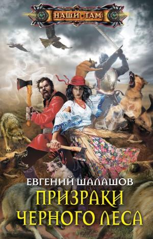Шалашов Евгений - Призраки Черного леса