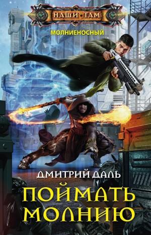 Даль Дмитрий - Поймать молнию