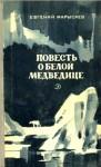 Марысаев Евгений - Повесть о белой медведице. Пират