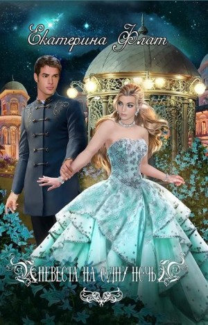 Флат Екатерина - Невеста на одну ночь