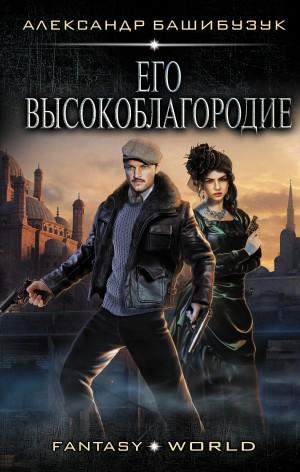 Башибузук Александр - Эмигрант. Его высокоблагородие