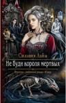 Лайм Сильвия - Не буди короля мертвых